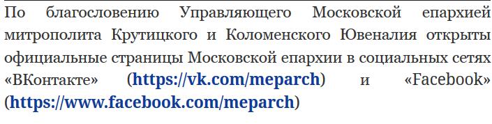 Московская епархия в соц сетях