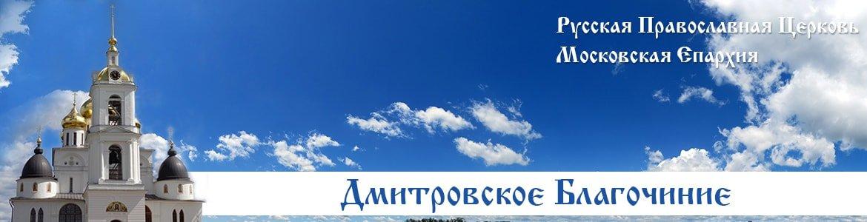 Дмитровское благочиние